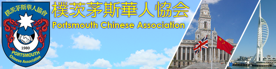 Portsmouth Chinese Association